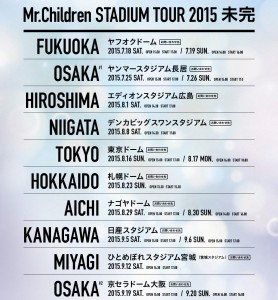 Mr_Children-STADIUM-TOUR-2015-未完2